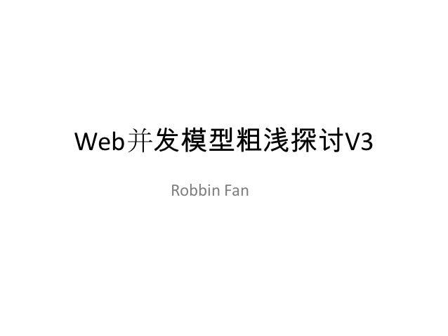 Web并发模型粗浅探讨V3    Robbin Fan