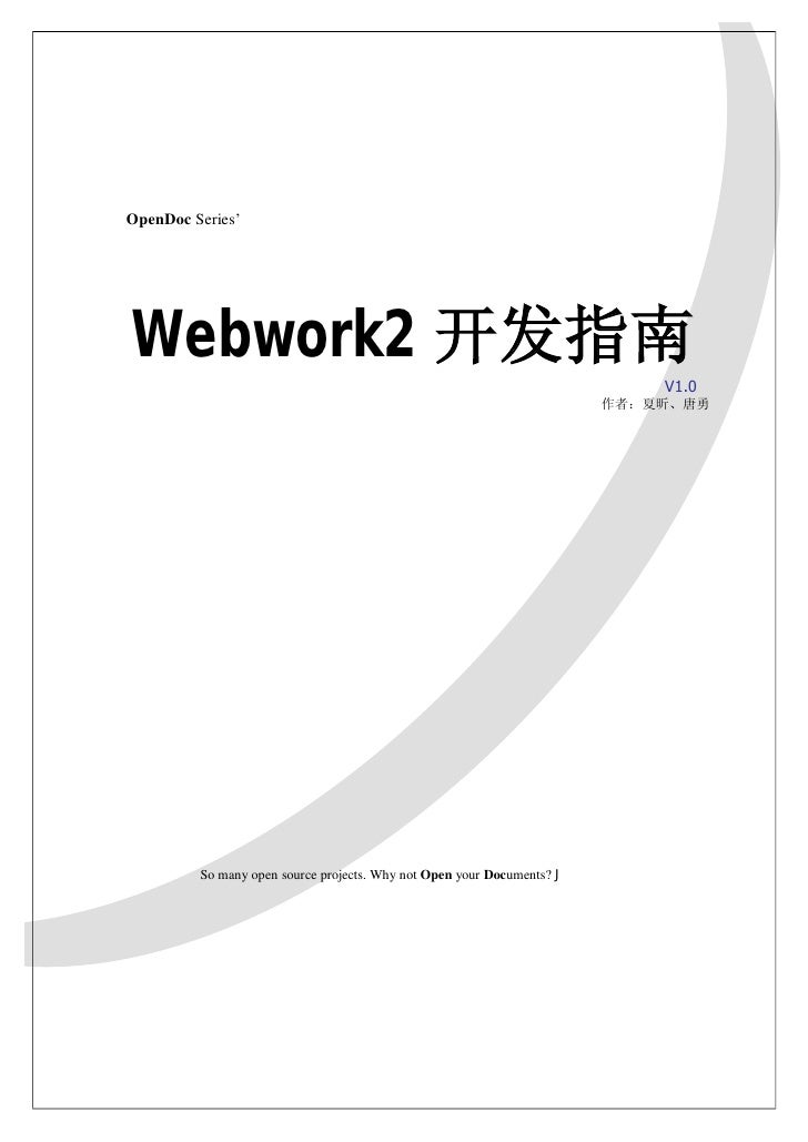 OpenDoc Series'     Webwork2 开发指南                                                                             V1.0        ...