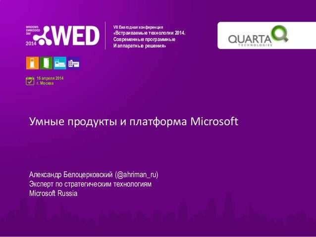 Windows Embedded Day Russia - Smart Products and Microsoft Azure