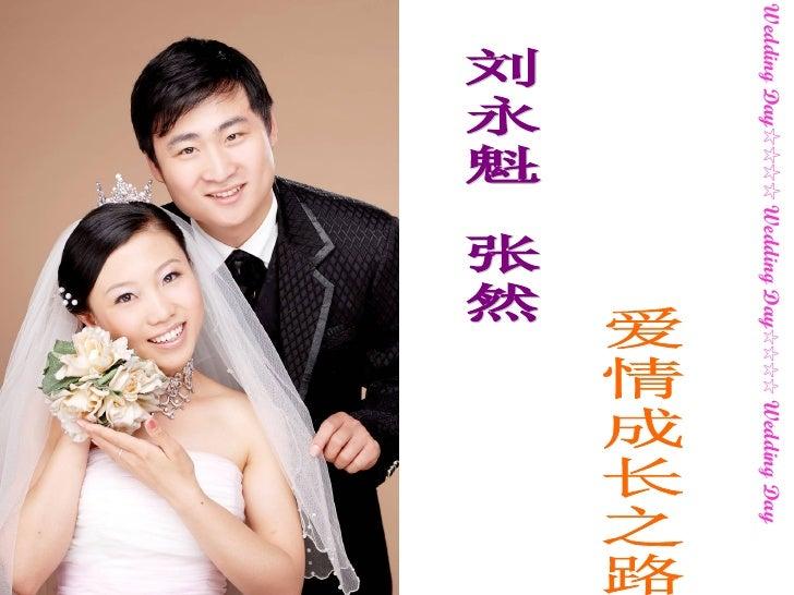 Wedding Day☆☆☆☆ Wedding Day☆☆☆☆ Wedding Day