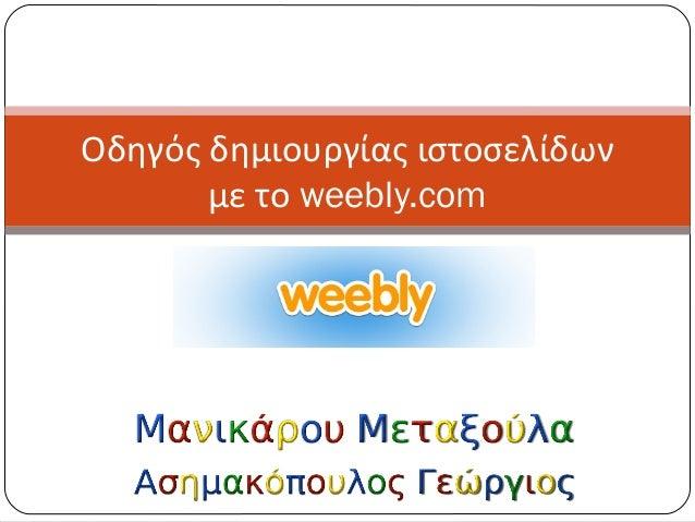 Οδηγός δημιουργίας ιστοσελίδων στο weebly.com