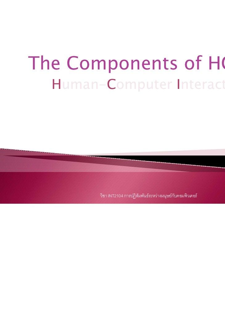 The Components of HCI  Human-Computer Interaction        วิชา INT2104 การปฏิสัมพันธระหวางมนุษยกบคอมพิวเตอร            ...