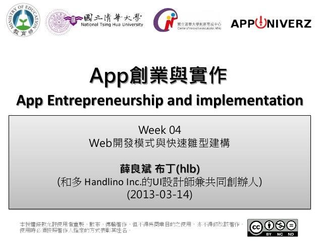 App創業與實作App Entrepreneurship and implementation                 Week 04            Web開發模式與快速雛型建構                 薛良斌 布丁(h...