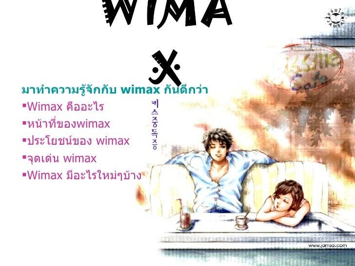 WIMAX <ul><li>มาทำความรู้จักกับ   wimax  กันดีกว่า </li></ul><ul><li>Wimax  คืออะไร </li></ul><ul><li>หน้าที่ของ wimax </l...