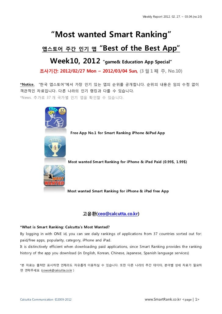 """Weekly Report 2012. 02. 27. ~ 03.04.(no.10)                   """"Most wanted Smart Ranking""""              앱스토어 주간 인기 앱       ..."""
