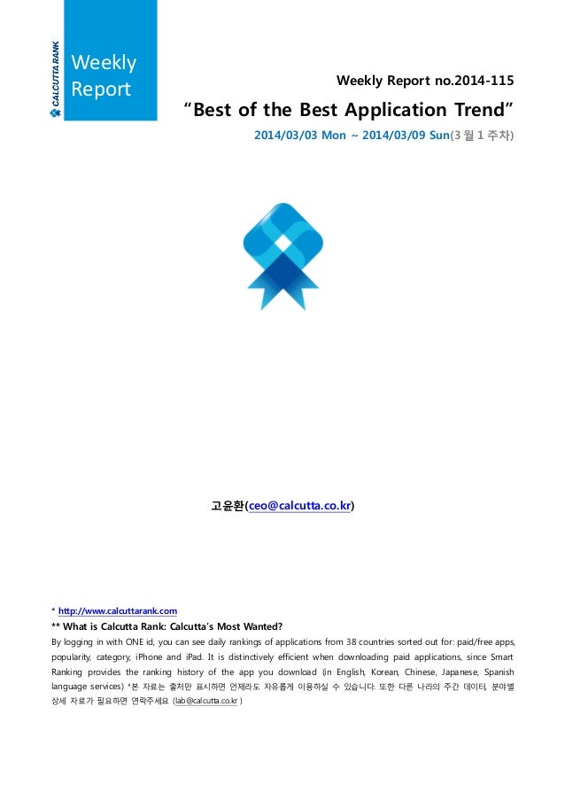 """Weekly Report no.2014-115 """"Best of the Best Application Trend"""" 2014/03/03 Mon ~ 2014/03/09 Sun(3 월 1 주차) 고윤환(ceo@calcutta...."""