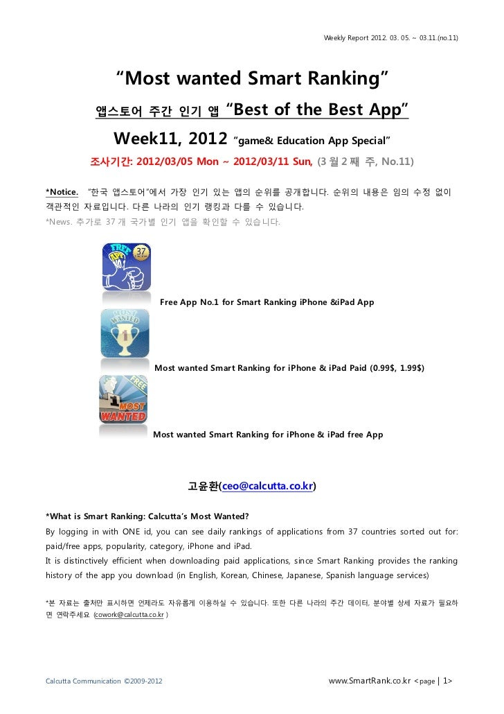 """Weekly Report 2012. 03. 05. ~ 03.11.(no.11)                   """"Most wanted Smart Ranking""""              앱스토어 주간 인기 앱       ..."""