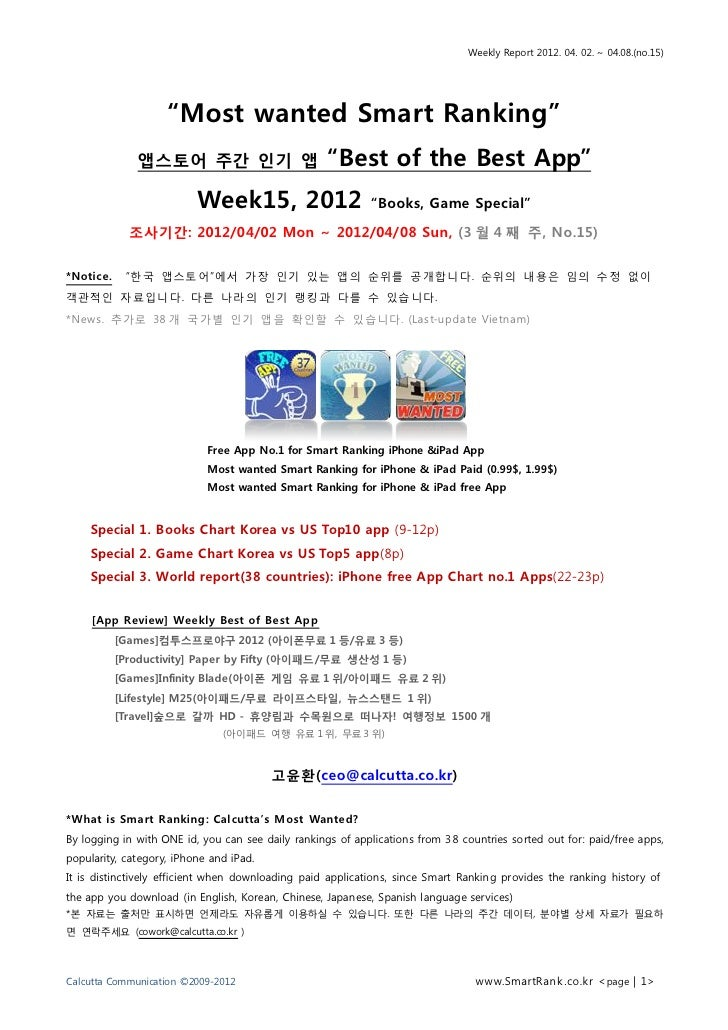 "Weekly Report 2012. 04. 02. ~ 04.08.(no.15)                    ""Most wanted Smart Ranking""              앱스토어 주간 인기 앱      ..."