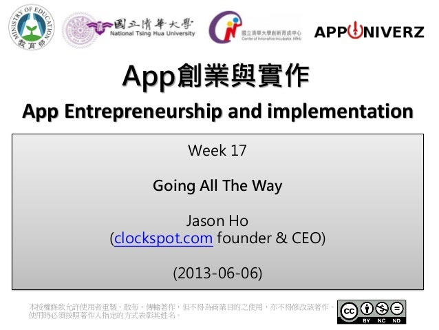 Week 17 - Going All The Way_Jason Ho