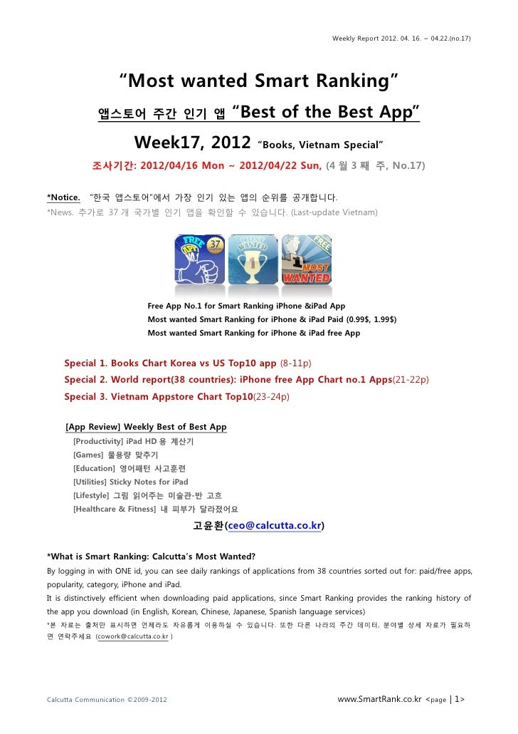 """Weekly Report 2012. 04. 16. ~ 04.22.(no.17)                    """"Most wanted Smart Ranking""""              앱스토어 주간 인기 앱      ..."""