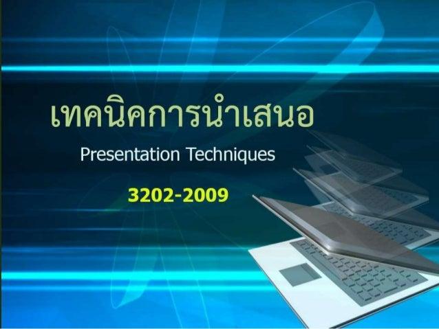 Power point presentation size