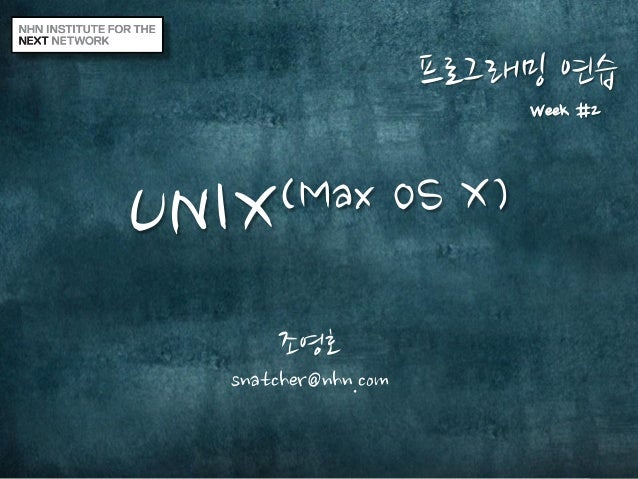 UNIX(Max