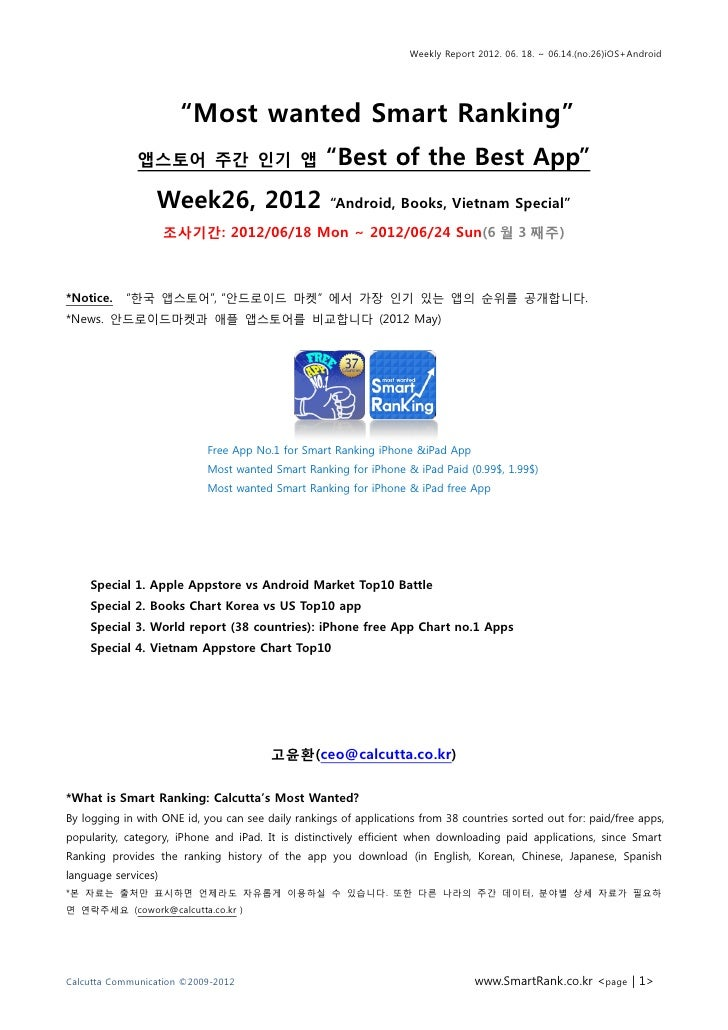 "Weekly Report 2012. 06. 18. ~ 06.14.(no.26)iOS+Android                       ""Most wanted Smart Ranking""              앱스토어..."