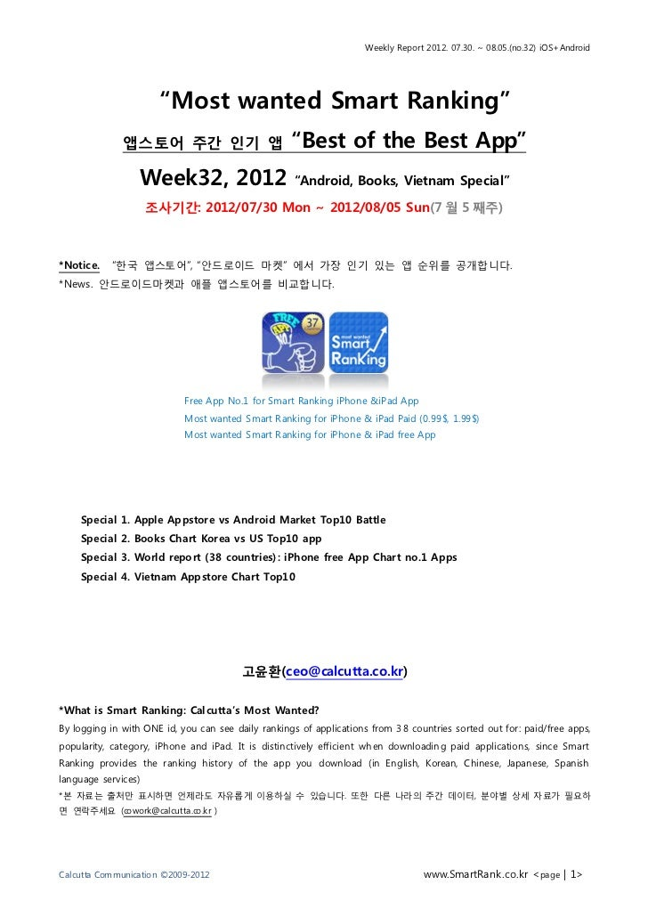 """Weekly Report 2012. 07.30. ~ 08.05.(no.32) iOS+Android                      """"Most wanted Smart Ranking""""              앱스토어 ..."""