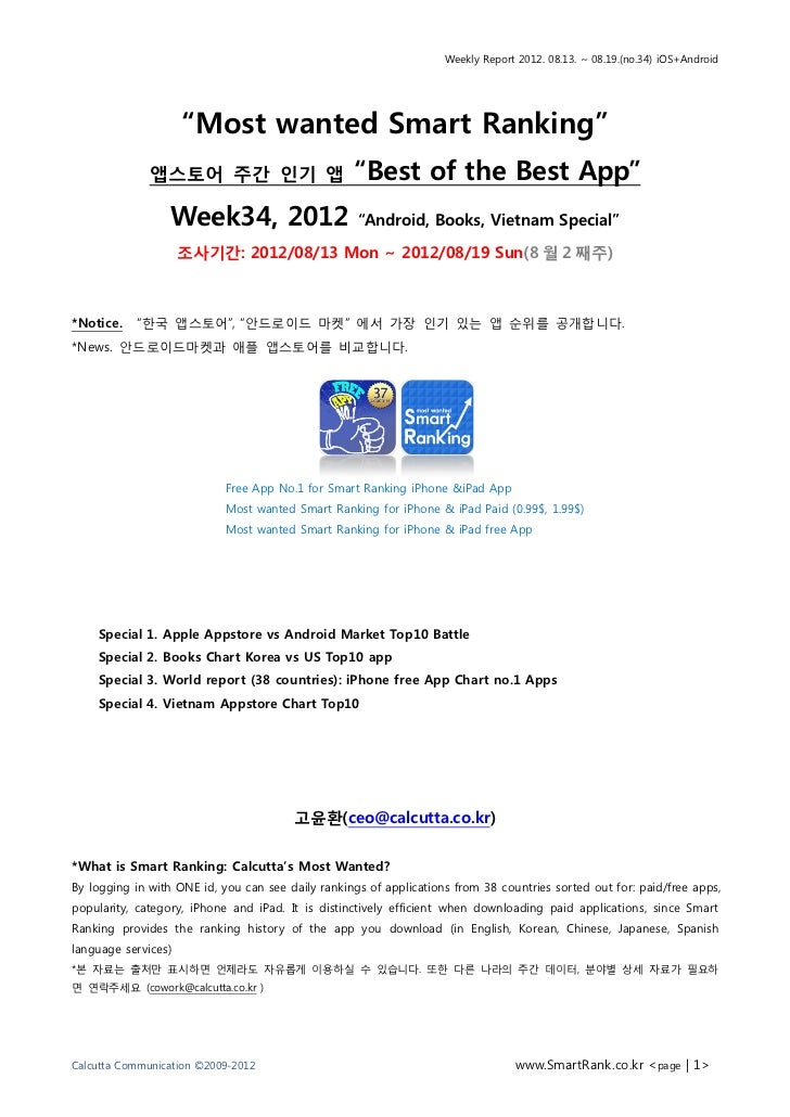 """Weekly Report 2012. 08.13. ~ 08.19.(no.34) iOS+Android                     """"Most wanted Smart Ranking""""              앱스토어 주..."""