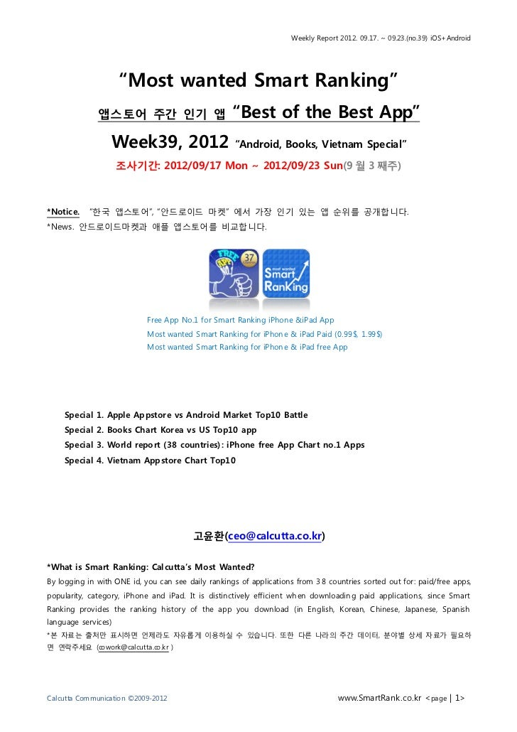 "Weekly Report 2012. 09.17. ~ 09.23.(no.39) iOS+Android                     ""Most wanted Smart Ranking""              앱스토어 주..."
