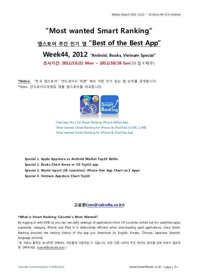 "Weekly Report 2012. 10.22. ~ 10.28.(no.44) iOS+Android                     ""Most wanted Smart Ranking""              앱스토어 주..."