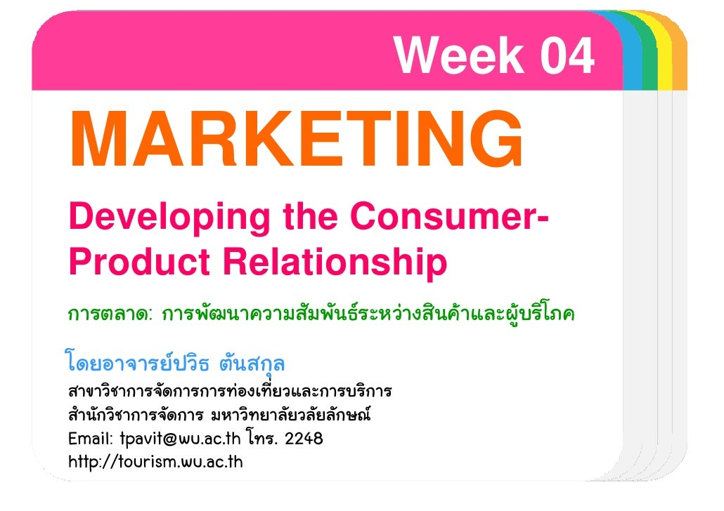 Week 04 MARKETING     Template Developing the Consumer- Product Relationship           :    Email: tpavit@wu.ac.th    . 22...