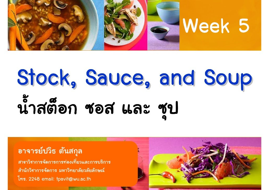 Week 5 Stock, Sauce, and Soup   . 2248 email: tpavit@wu.ac.th        1