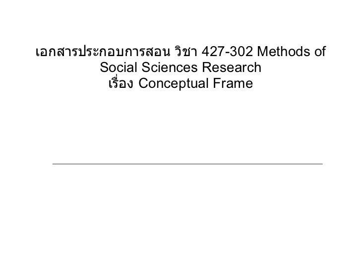 เอกสารประกอบการสอน วิชา  427-302 Methods of Social Sciences Research เรื่อง  Conceptual Frame