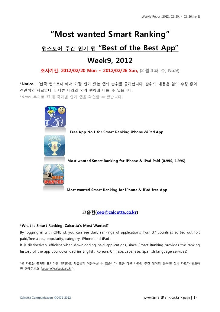 "Weekly Report 2012. 02. 20. ~ 02. 26.(no.9)                   ""Most wanted Smart Ranking""              앱스토어 주간 인기 앱       ..."