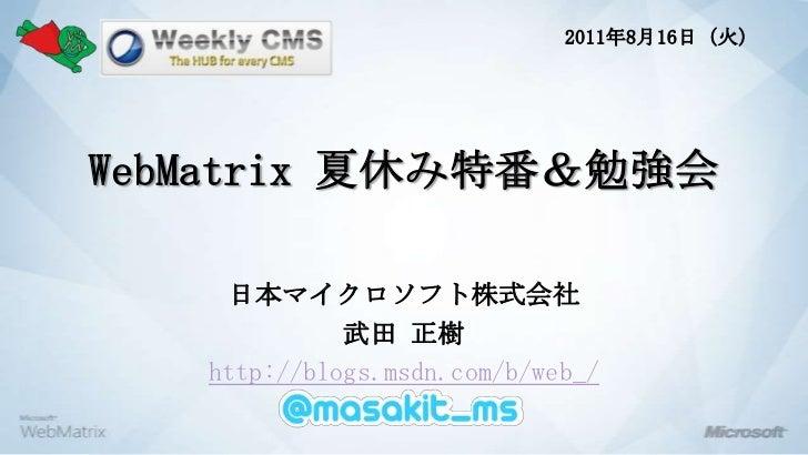 WebMatrix 夏休み特番 & 勉強会