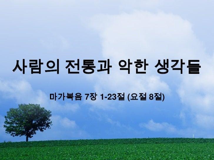 사람의 전통과 악한 생각들<br />마가복음 7장 1-23절 (요절 8절)<br />