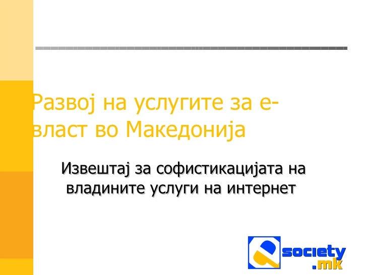 Развој на услугите за е-власт во Македонија Извештај за софистикацијата на владините услуги на интернет