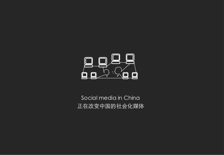 Social media in China正在改变中国的社会化媒体