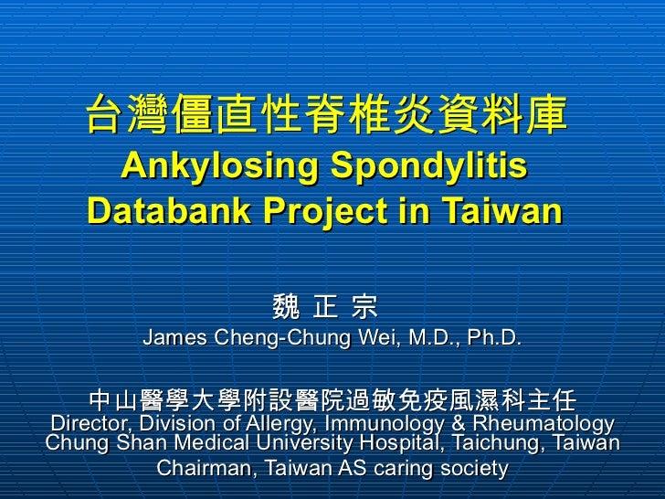 Wei as databank in taiwan 2011