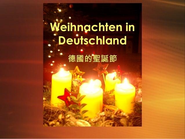 Weihnachten in Deutschland  德國的聖誕節