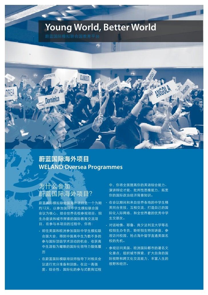 Young World, Better WorldWELAND Oversea Programmes                    •                    ••                    ••