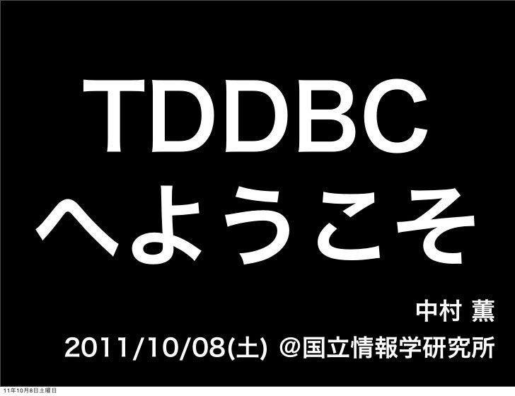 Welcome tddbc