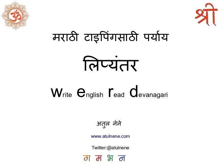 WERD phonetic transliterator to Devanagari