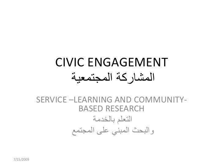 CIVIC ENGAGEMENT                    المشاركة المجتمعٌة             SERVICE –LEARNING AND COMMUNITY-                     ...