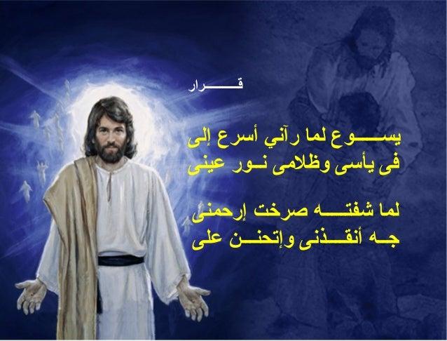 ترنيمة البحر الهايج أبونا يوسف