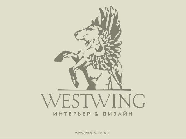 WWW.WESTWING.RU