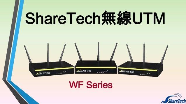 ShareTech無線UTM  WF Series