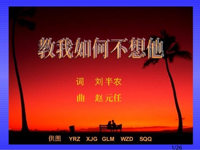 1/26 供图 YRZ XJG GLM WZD SQQ 半词 刘 农 曲 元任赵