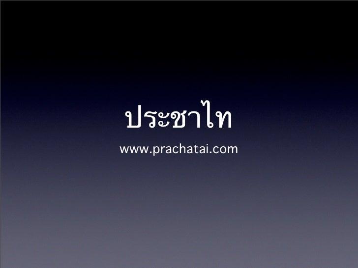 What Is Prachatai.com