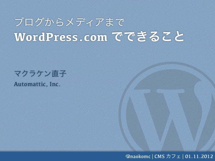 WordPress.comAutomattic, Inc.                   @naokomc | CMS   | 01.11.2012
