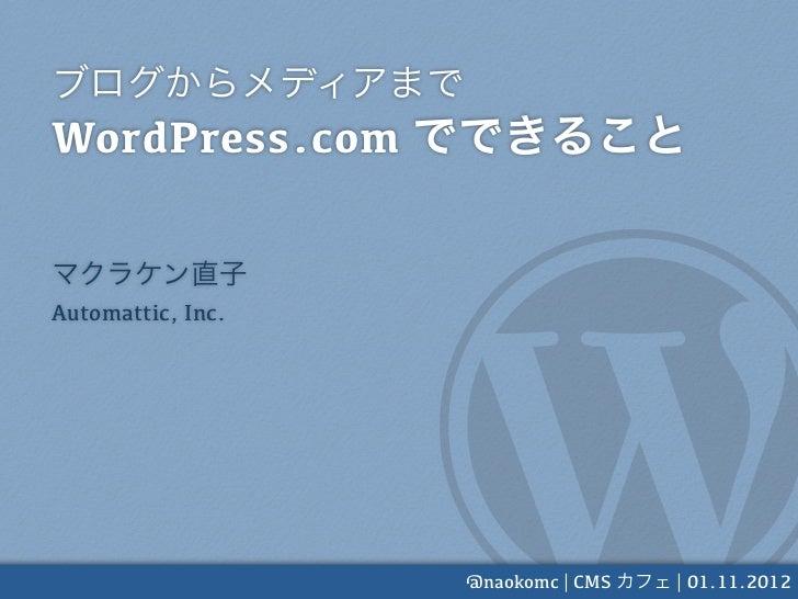 ブログからメディアまで WordPress.com でできること