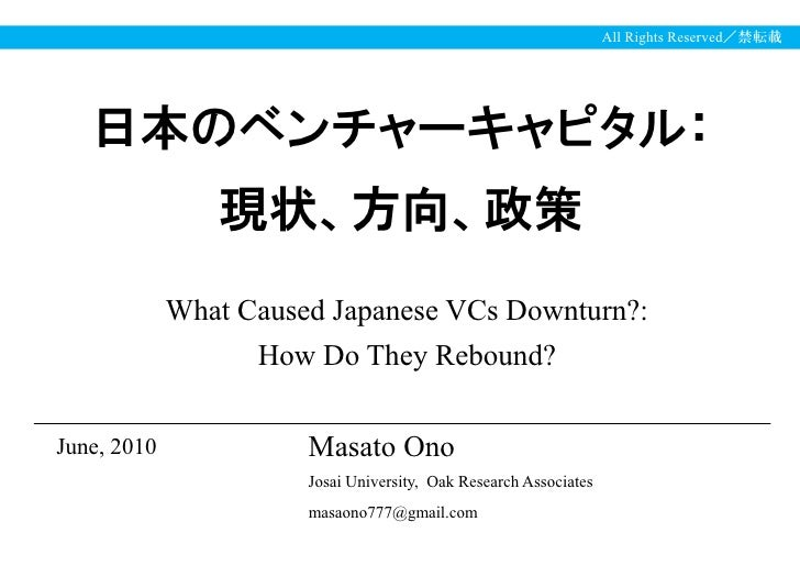 All Rights Reserved/禁転載        日本のベンチャーキャピタル:                 現状、方向、政策              What Caused Japanese VCs Downturn?:   ...