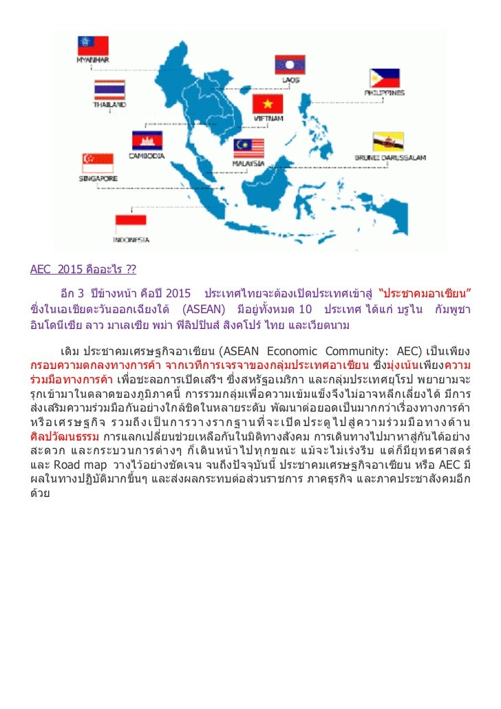 """AEC 2015 คืออะไร ??        อีก 3 ปขางหนา คือป 2015 ประเทศไทยจะตองเปดประเทศเขาสู """"ประชาคมอาเซียน""""ซึ่ง ในเอเชียตะวัน..."""