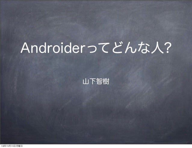What is androider