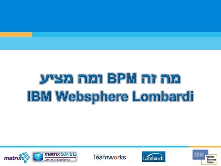 מה זה BPM ומה מציעIBM Websphere Lombardi<br />יובל בירנבוים<br />