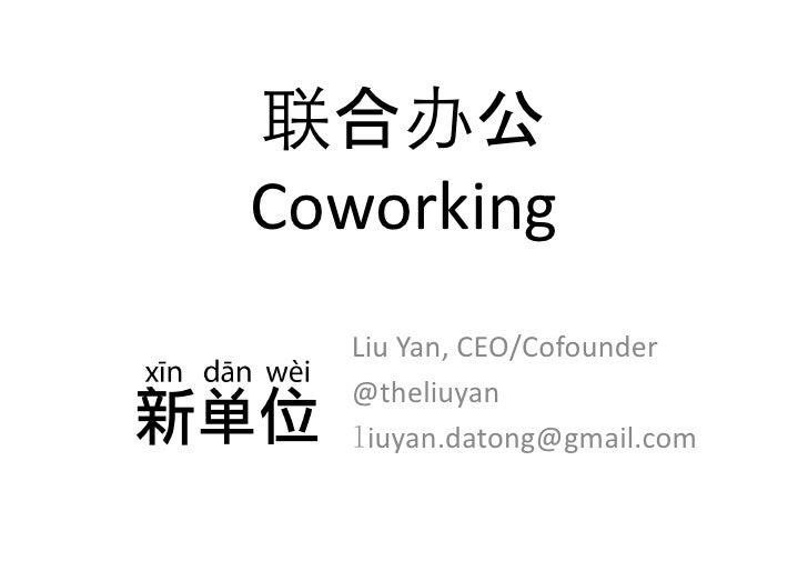 Coworking       Liu  Yan,  CEO/Cofounder       @theliuyan        iuyan.datong@gmail.com