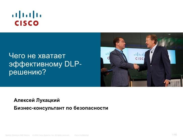 Чего не хватает     эффективному DLP-     решению?             Алексей Лукацкий           Бизнес-консультант по безопаснос...