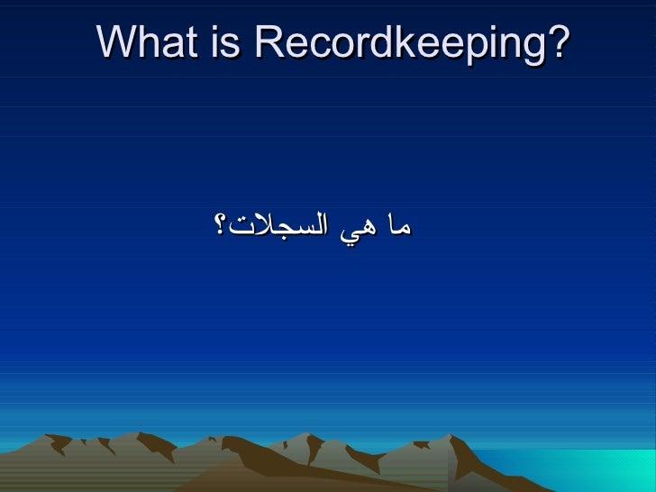 What is Recordkeeping? ما هي السجلات؟