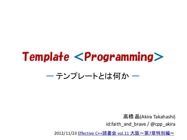 Template <Programming>   ー テンプレートとは何か ー                                高橋 晶(Akira Takahashi)                       id:fait...